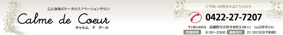 吉祥寺/三鷹のハイブリッドリラクゼーションサロン 「アロマトリートメントと整体から心と体をトータルケア」Calme de Coeur「キャルム ド クール」