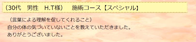 アンケート H.T様 スペシャル