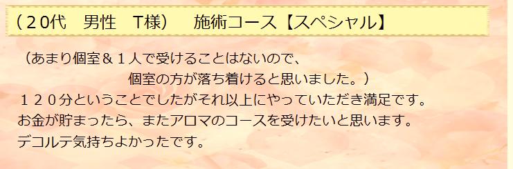 アンケート T様 スペシャル